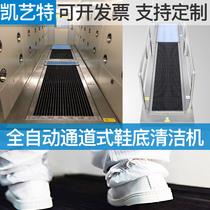 Машина чистки подошвы ливня воздуха мастерской кайит свободная от пыл автоматическая машина чистки подошвы входа фабрики обтирая