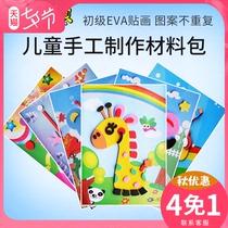 3d stereo sticker eva cartoon children handmade material package kindergarten small class handmade diy toddler toys.