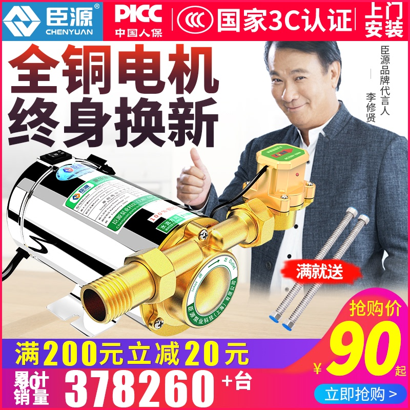 Booster pump household fully automatic silent tap water heater small water pump stainless steel 220V pipe pressurized pump