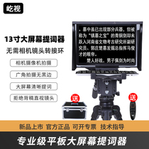 Yishi ZX10 net red SLR camera Live room oral speech lines ipad tablet 13 inch teleprompter large screen camera Professional inscription portable teleprompter Teleprompter board