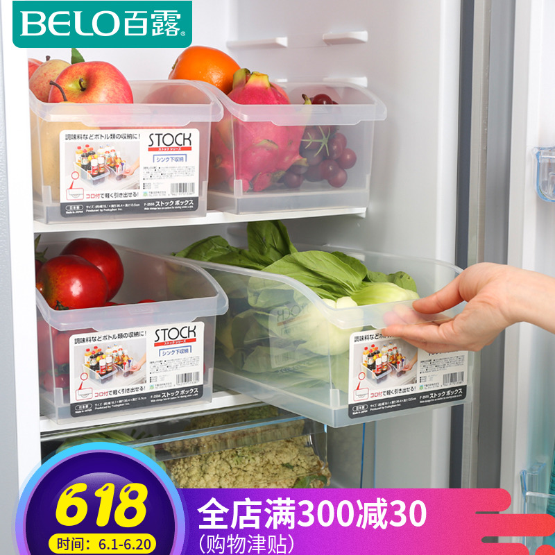 Bailu belt pulley storage box vegetable storage basket large refrigerator kitchen food fruit storage box four-piece suit