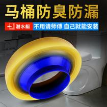 Подводная лодка туалет фланец уплотнительное кольцо дезодорант утолщение универсальное основание унитаза туалет под водой фитинги резиновое кольцо