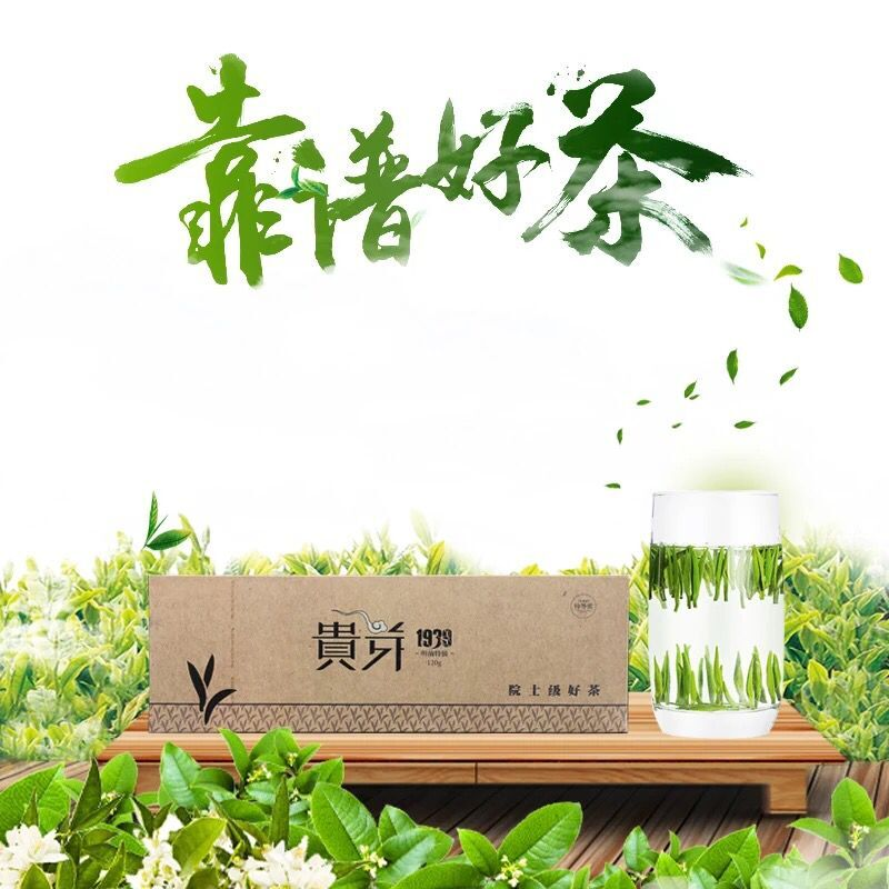 Yangchun White Snow Guizhou Specialty Guiya 1939 Meitan Delphinium Sparrow Tongue Tea Fried Qinghai Tea Plateau Tea