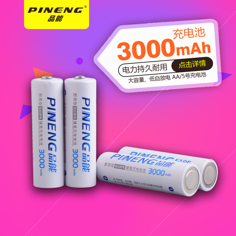 Large capacity low self-discharge product PN-3000AA5 3000mA NiMH rechargeable battery 1.2V
