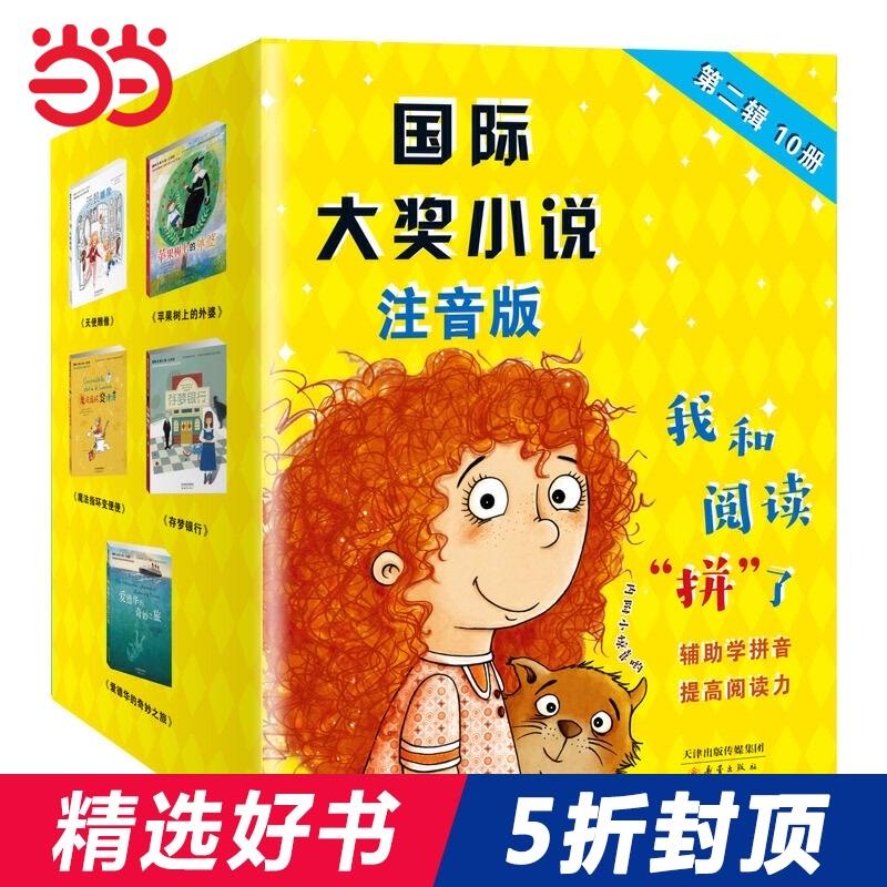 当当网正版童书 国际大奖小说注音版第二辑套装 世界经典儿童文学注音版