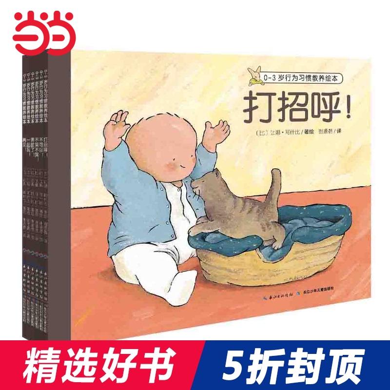 【当当网 正版童书】0-3岁行为习惯教养绘本(全6册)婴幼儿童3岁早教书