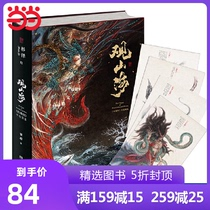 (When when the net genuine) view of the mountains and sea painting collection Sequoia hundred ghost painters beautiful interpretation of the mountain and sea by naturalist Zhang Chenliang recommended cultural ancient books best-selling random delivery of ordinary.