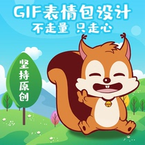 WeChat expression package Q version of cartoon character image design original static image dynamic GIF expression custom