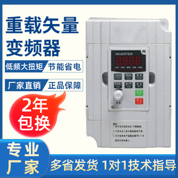 Frequency inverters1 5 2 2 4 5 5 0 75 3 7 7 5 11 3 15KW single 220 380v three-phase speed regulation