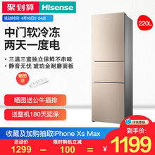 Haixin BCD-220D/Q Refrigerator Household Three-door Refrigeration Refrigeration Energy-saving Quiet Small Special Price