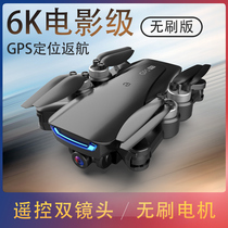 Brushless GPS uav 8k aerial HD Professional aircraft 5000 meters automatic return helicopter remote control aircraft