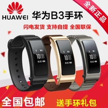Huawei Bracelet B5 Bluetooth Headset Intelligent Telephone Motion Meter Heart Rate Sleep Monitoring Waterproof Color Screen for Men and Women