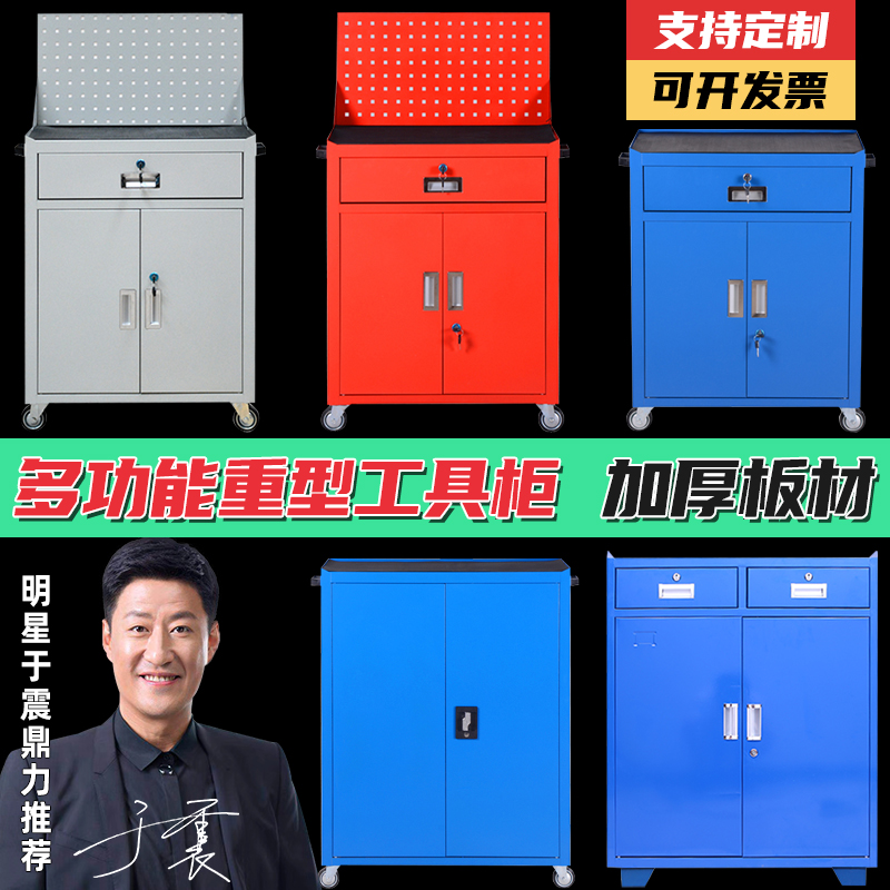 Thickening factory heavy workshop hardware safety tool cabinet multi-function drawer parts storage cabinet mobile work