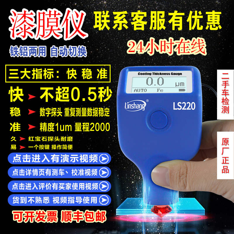 Paint film instrument forest LS220 coating thickness meter second-hand automotive paint surface detection iron-based aluminum-based paint film thickness meter