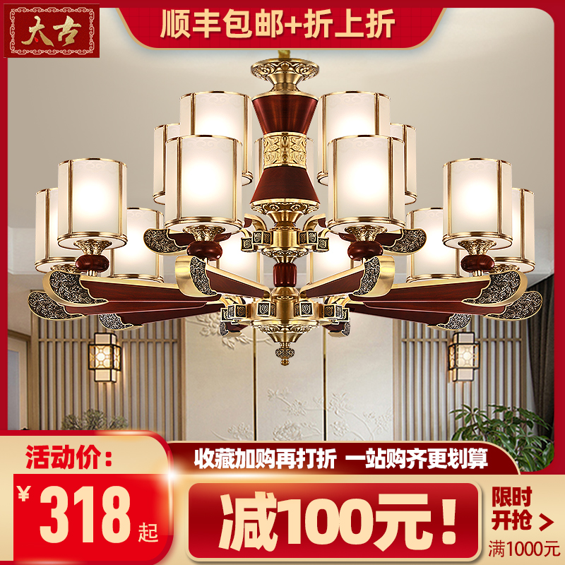 New Chinese Chandelier All Copper Living Room Lamp New Luxury Redwood Household Chinese Style Retro Simple Atmospheric Villa Lamp