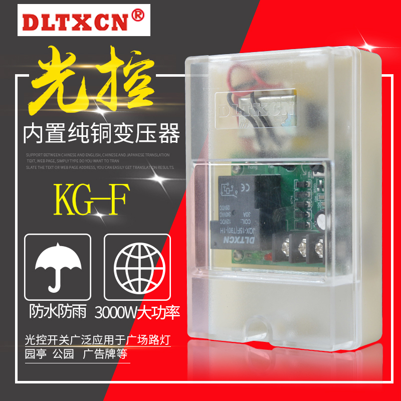 Rain-proof KG-F Street Lamp Controller 3000W Advertising Board Light Box Intelligent Light Control Switch 220V Light Sensitivity Adjustable