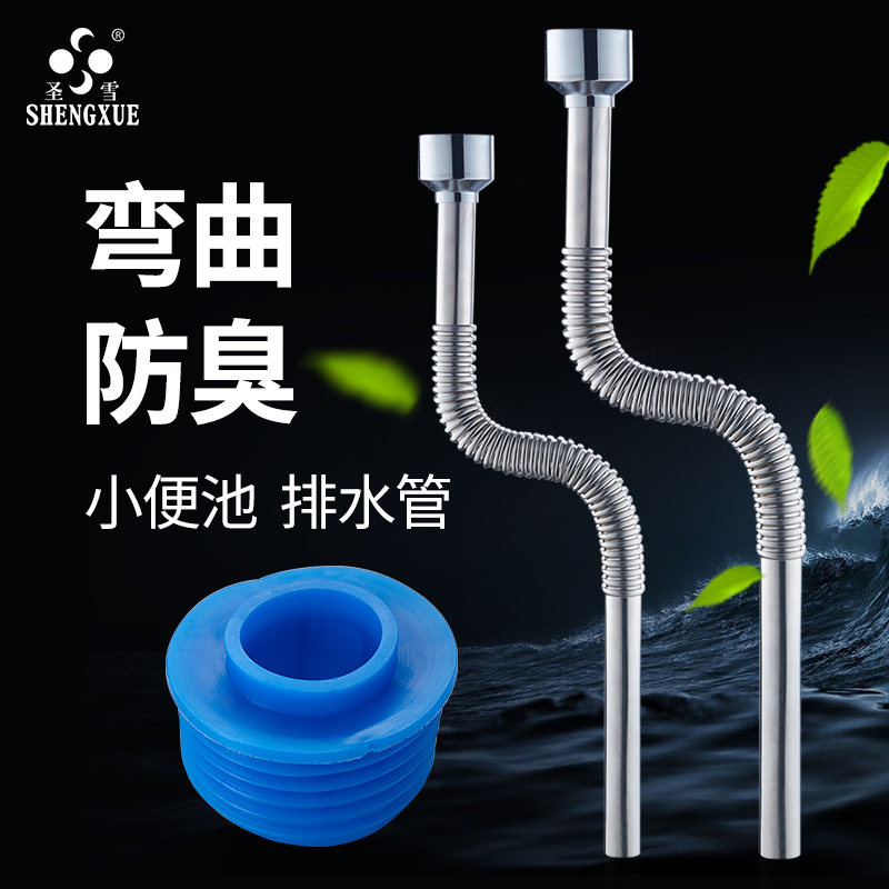 W4 stainless steel urinal pool sewer bendable drainage pipe s bending odor fittings urinal bucket urinary catheter