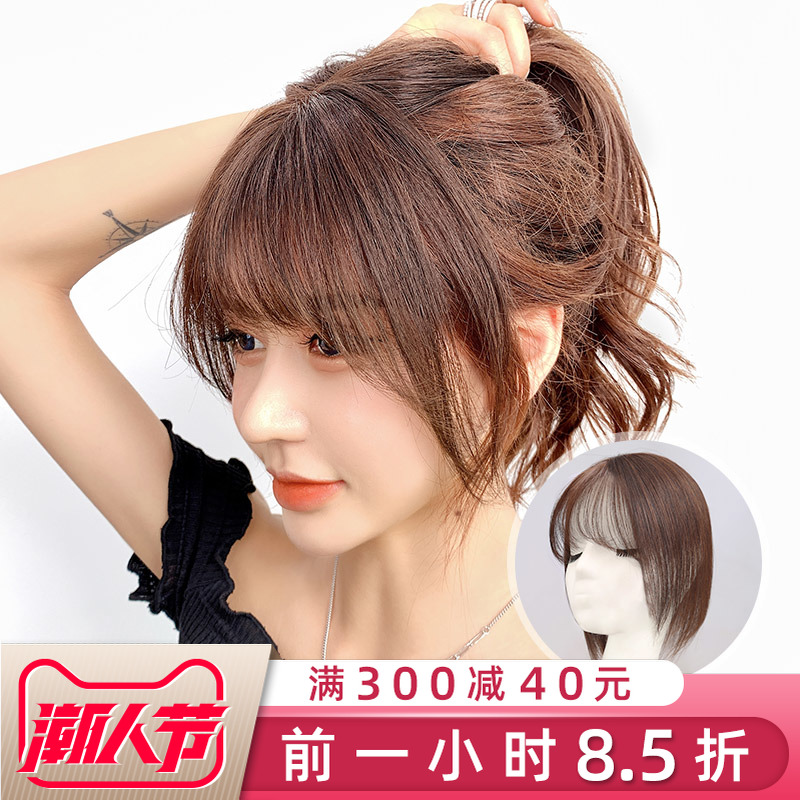 Net red eight-character air bangs wig female cover white hair 3D real hair French bangs without trace natural head refill