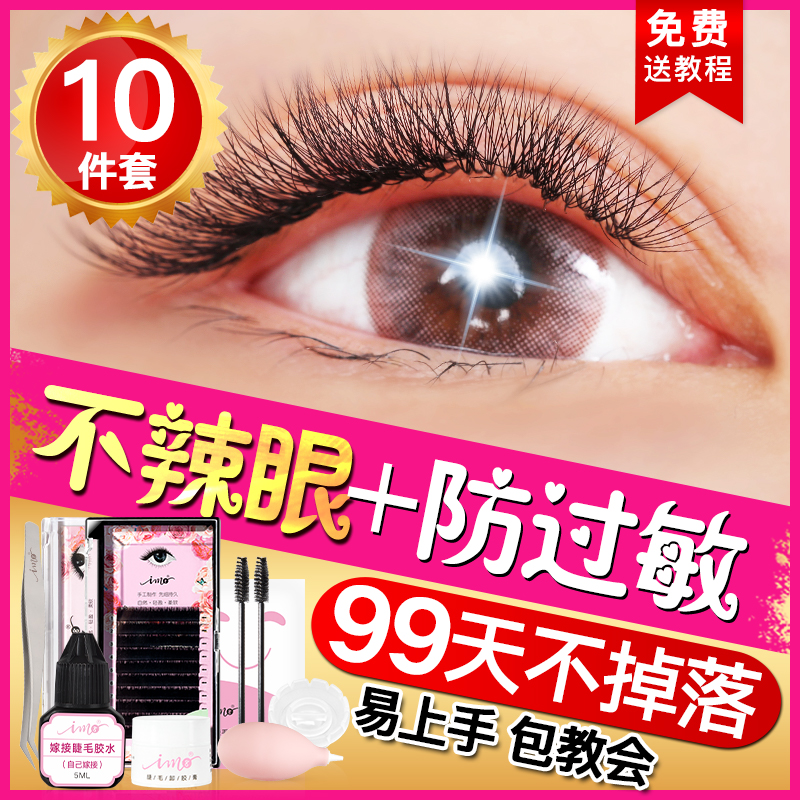 Grafting eyelash suit mink eyelash beautifying tool