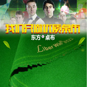 Billiard table, table cloth cloth wool cloth 6811 do fine snooker billiard cloth bag mail billiard supplies