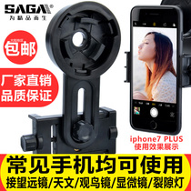 SAGA Saga accessories connected to the telescope microscope universal mobile phone clip photography bracket photo video transfer connection