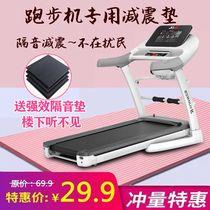 Treadmill shock-absorbing pad soundproofing pad anti-slip mat fitness equipment plus thick shock-proof silent pad treadmill mat