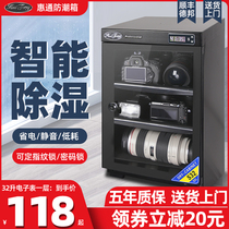 Huitong electronic moisture-proof box SLR camera drying box Photographic equipment lens dehumidification moisture-proof cabinet moisture-absorbing card large