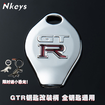 GTR key modification handle Full key Universal application Car electric vehicle Motorcycle key modification collection