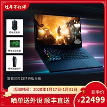 Razer leisheling blade 15 elite optical axis magic keyboard light and thin video game notebook computer telcore nine generation i7 six core rtx2070max-q single display 240Hz high screen