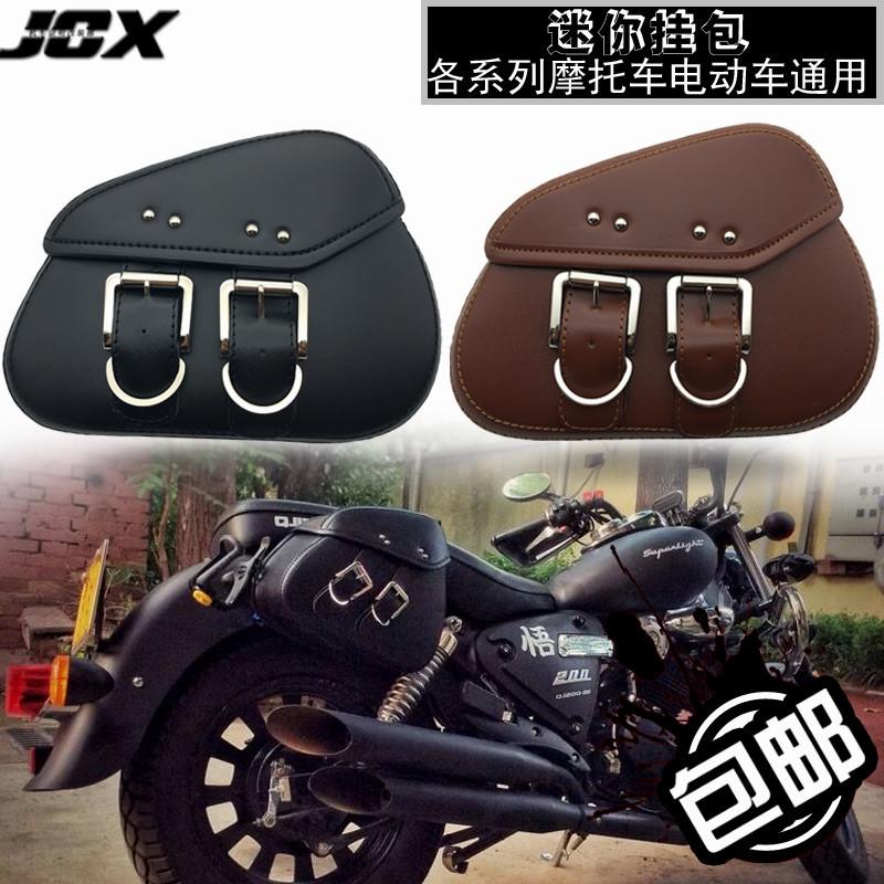 Lifan v16 LF250-D hanging bag Pentachi Beast 250-2 400cc cool road 150 side bag side hanging bag