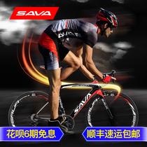 SAVA Sava road car carbon fiber 22-speed super light variable speed men and women wind bend racing road bike