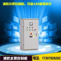 3CF certified fire pump control cabinet dual power fire pump control box inspection cabinet ventilation machine 啓 moving cabinet