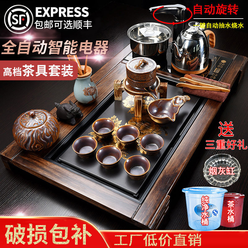 Fully automatic all-in-one tea set teacourse set teacourse office guests home living room set of tea ceremony tea plate set