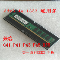 New boxed DDR3 13334g desktop memory bar 4G double-sided particles fully compatible DDR3 4G