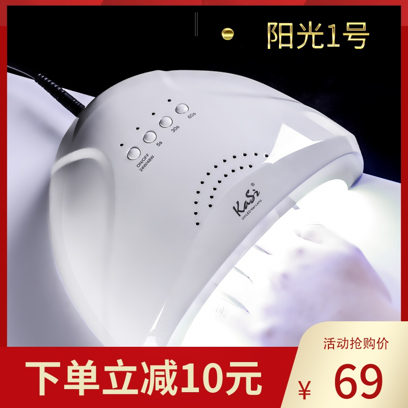 Kasi manicure lamp 48W phototherapy machine led baking lamp for nail home dryer special for quick drying and quick drying shop