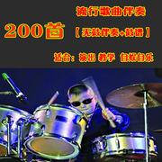 200 pop songs and drums accompaniment jazz drum drum music textbook without silencing street band spectrum