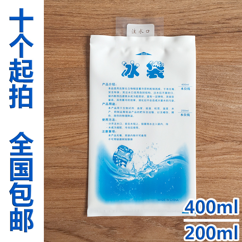 Water injection ice bag 400ml200ml food fruit medical aquatic seafood fresh-keeping cold storage ice pack custom