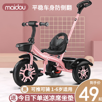 Mai Bean childrens tricycle Baby stroller Toddler bicycle 1-3-5 years old children stroller bicycle