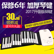 The 88 key piano house professional adult beginners thickened folding portable electronic piano keyboard MIDI