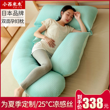 Pregnant women pillow waist side sleeping pillow side sleeping pillow lying pillow U type sleeping pillow summer multi-functional abdominal support sleeping mat pillow