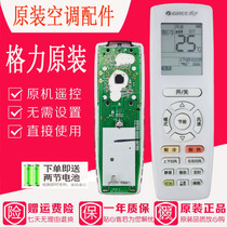Original Gree air conditioning remote control YAP0F3 universal product Yue Junyue Q force Q Chang QT Di central air conditioning duct machine