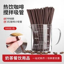 Disposable coffee straw coffee stick mixing stick hot drink straw three-hole juice soy milk straw about 500 bags