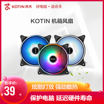 KOTIN Beijing rooftop computer host computer quiet cooling fan cooling LED glare 12cm chassis fan