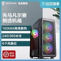 Xianma Versailles computer case full side transparent desktop host MATX game water-cooled tower power supply 500W