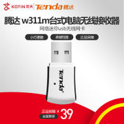 Tengda w311m desktop computer network mini wireless receiver 150M USB wireless network card