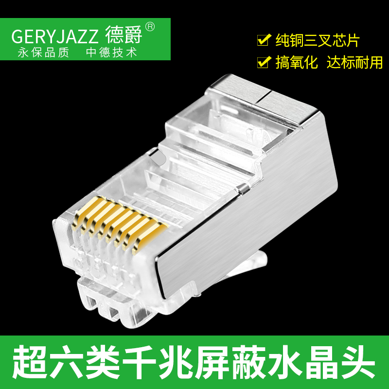 Dejue Super Six Shielding Networks 8p8c Crystal Head Wire RJ45 Connectors 100/Box