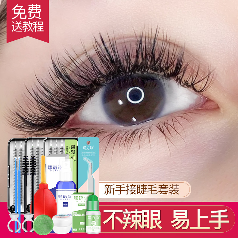 False eyelashes beautiful eyelashes grafting eyelashes suit mink eyelashes self-grafting super soft beginner tools