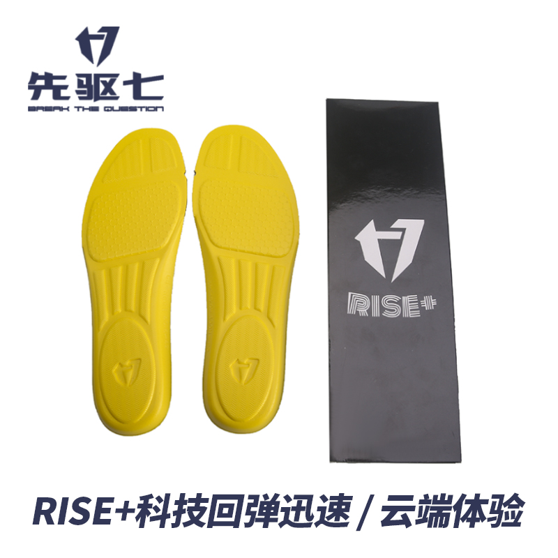 Herald 77Want player version OF RISE plus sneaker pad 2020 new breathable anti-slip shock-absorbing basketball insole man