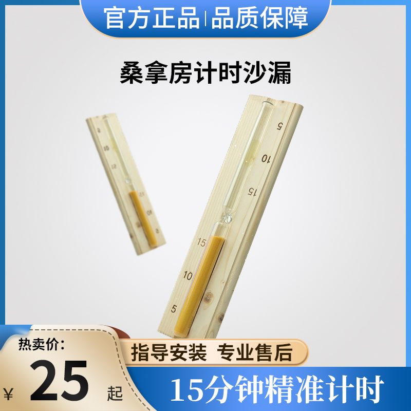 Jane Le timed hourglass sauna 溼 sweat steaming room bathroom 15 minutes of solid wood rotating sauna accessories