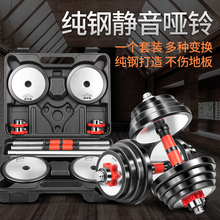 Dumbbell men's fitness household equipment adjustable weight pure steel dumbbell a pair of female barbell dumbbell combination set
